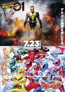 『仮面ライダーゼロワン』×『魔進戦隊キラメイジャー』ビジュアル公開 夏映画7・23公開