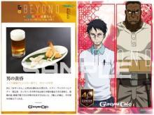 3/13ガンダムカフェ『機動戦士ガンダムSEED』「GUNDAM Café ~Anniversary Night~」スタート!22日までは鉄血のオルフェンズ、ガンダム00の限定メニューも注文可能!! 【アニメニュース】