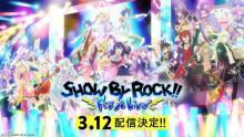 3/12リリース『SHOW BY ROCK!! Fes A Live』プロモアニメを大公開!主題歌はシアン×ほわんによる「How To Fly」!?『SHOW BY ROCK!!ましゅまいれっしゅ!!』CDプレゼントキャンペーンも実施!! 【アニメニュース】