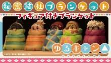 『へやキャン△』BD&DVD特典イラストラフ公開!『ゆるキャン△』「秘密&#3208