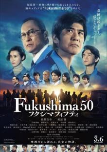 『Fukushima 50』初登場1位 映画興行に新型ウイルスの影響広がる