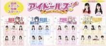 アニメ「アイドールズ」声優魂オーディション最終ステージ 3月4日&#3828