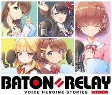 """新世代声優ヒロインプロジェクト""""BATON=RELAY""""、2ヶ月連続CDリリース決定 【アニメニュース】"""