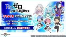 「Re:ゼロから始める異世界生活」より、じゃんこれアクリルスタンド全6種が登場!! 【アニメニュース】