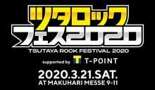 『ツタロックフェス2020』開催中止「安全面考慮し苦渋の決断」