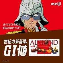 『ガンダム』×『明治アーモンドチョコ』がコラボ 『シャア専用』チョコケースも