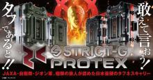 日本のものづくり技術が生みだす信頼の品質 『機動戦士ガンダム』と「PROTEX(プロテックス)」との コラボによる、プロユースの本格キャリーケース発売 【アニメニュース】
