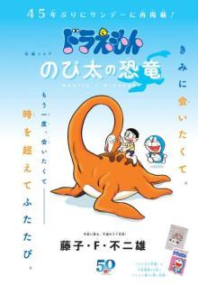 『ドラえもん』短編、サンデーで45年ぶり再掲載 映画化された名作『のび太の恐竜』