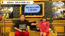 金田朋子&木村昴『声優と夜あそび』火曜MC卒業で涙 4月から新番組担当で混乱