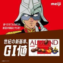 『低GIを搭載せよ!ALMOND×GUNDAMキャンペーン』世紀の新基準、GI値シャアも注目の低GI食品 明治アーモンドチョコ -食べさせてもらおうか。低GIの製品とやらを!- 【アニメニュース】