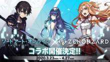 『ソードアート・オンライン』×デジタルカードゲームアプリ『ゼノンザード』のコラボレーションを3月23日(月)より実施決定! 【アニメニュース】