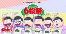 CookpadTVが運営する「cookpad studio」の第五弾コラボは、TVアニメ「おそ松さん」! 作品の世界観を表現した限定メニューが多数登場する「cookpad studio 6松祭」を開催 【アニメニュース】