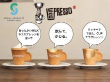 食べられるカップの「エコプレッソ」って?3月16日まで大丸東京店にて展示販売中