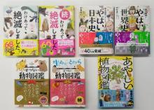 自宅学習の影響も…「教養」テーマにした児童書の需要増 市場はすでに前年超えで出版社に商機