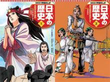 『学習まんが日本の歴史』無料公開 ナルト、ジョジョ作者ら卑弥呼、聖徳太子…カバー描く