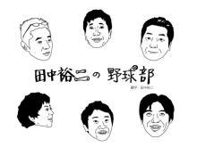 田中裕二の野球部&タイタン主催イベント、ライブ配信決定