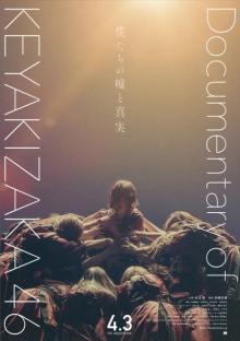 欅坂46、初の記録映画が公開日延期 新型コロナで協議を重ねた結果「心よりお詫び申し上げます」