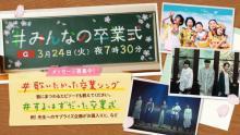 RADWIMPS、NHK『みんなの卒業式』出演 「正解」合唱動画を募集