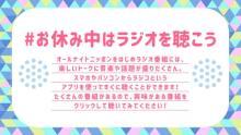 ニッポン放送「#お休み中はラジオを聴こう」キャンペーンスタート