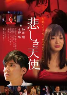 ボイメン・水野勝、遊女に恋する青年役 主演・和田瞳は映画初主演でベッドシーンに挑戦