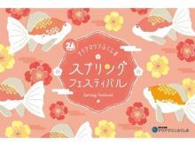 桜×桜金魚の競演!「アクアマリンふくしま」で春のイベント開催