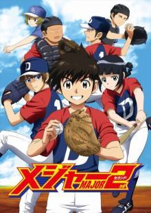 野球アニメ『メジャーセカンド』集中再放送 センバツ中止受け