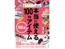 """「家事のプロ」が選ぶ""""100均アイテム100選""""が一冊の本になって登場!"""