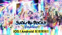 ファン待望の「SHOW BY ROCK!!」新作スマートフォン向けリズムゲーム『SHOW BY ROCK!! Fes A Live』 配信開始のお知らせ 【アニメニュース】