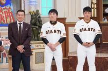 巨人選手が日テレゴールデン番組ジャック 原監督、丸選手、岡本選手が中居正広にクレーム?
