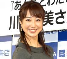 川田裕美、第1子妊娠を報告 8月末に出産予定「大切に守っていきたい」