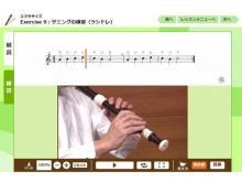 休校中にリコーダーの練習をしよう!「ヤマハデジタル音楽教材」無料公開中