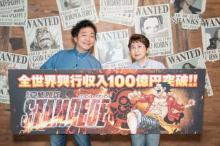 『ONE PIECE STAMPEDE』全世界興行収入100億円突破