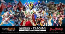 【プラスチックモデルコンテスト開催!】グッドスマイルカンパニーとマックスファクトリーのMODEROIDとPLAMAXを買って作って応募しよう! 【アニメニュース】