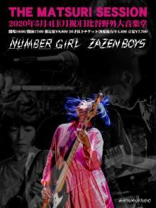 ZAZEN BOYS×NUMBER GIRL初共演へ 向井秀徳「その関わりは、フクザツだ」