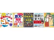 子どもの留守番・パパママのごはんづくりを応援する電子書籍が97円で販売中