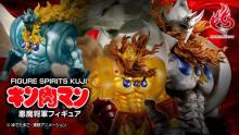 「キン肉マン」40周年記念!悪魔将軍のフィギュアが 一番くじに降臨  約25cm!最強の造形力でリアルに立体化 【アニメニュース】