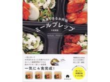 """""""チン!""""1回で食べられるレシピ本「冷凍できるお弁当 ミールプレップ」発売"""