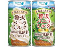"""北海道牛乳をたっぷり使用した""""飲むソフトクリーム""""を召し上がれ!"""