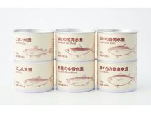 """魚のおいしさをまるごと味わう!無印良品より""""魚の缶詰""""シリーズが新登場"""