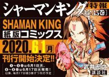 あの『シャーマンキング』が帰ってくる!シリーズ累計3,500万突破のレジェンド漫画『SHAMAN KING』(武井宏之)が、リニューアル刊行決定‼ 【アニメニュース】