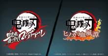 TVアニメ「鬼滅の刃」アプリ&家庭用2大ゲーム化プロジェクト進行中! 【アニメニ