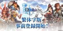 ドラマチック共闘オンラインRPG『De:Lithe』繁体字版事前登録開始! 【アニメニュース】