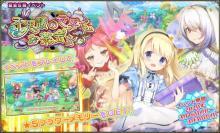 DMM GAMES『FLOWER KNIGHT GIRL』3月16日アップデート実施!新イベント「不思議の世界でお茶会を」開催! 【アニメニュース】