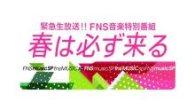 緊急生放送『FNS音楽特番』第1弾22組発表 関ジャニ∞、乃木坂46、SixTONES…
