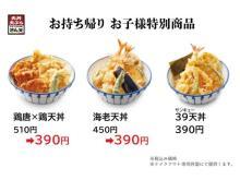 子育て世帯を支援!お持ち帰りの「天丼」「唐揚丼」が特別価格で登場