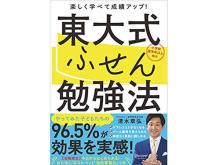 楽しく勉強できる!「東大式ふせん勉強法」を小中学生へ無料公開