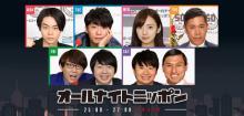 ニッポン放送『オールナイトニッポン』聴取率単独首位に オードリーがV24達成