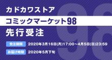 コミケ98「KADOKAWA」物販&事前通販情報!「このすば」「きんモザ」「メイドインアビス」「文豪ストレイドッグス」のグッズを販売!! 【アニメニュース】