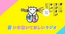 NHKと民放ラジオ101局の共同キャンペーン「#いま聴いてほしいラジオ」スタート