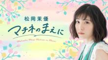 松岡茉優、TBSラジオで新番組 日曜昼の顔に抜てき